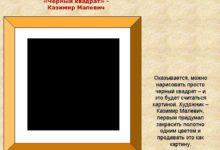 Photo of Черный квадрат