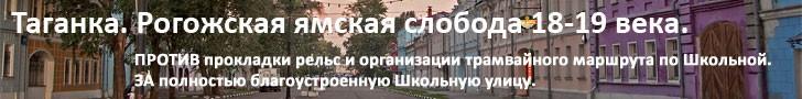 Обращение по Школьной улице к Мэру Москвы и Президенту РФ