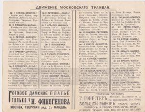 Маршруты московских трамваев, 1910-е годы