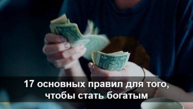 Photo of Простые правила, чтобы стать богатым